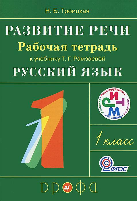"""Развитие речи. 1 класс. Рабочая тетрадь к учебнику Т. Г. Рамзаевой """"Русский язык"""""""