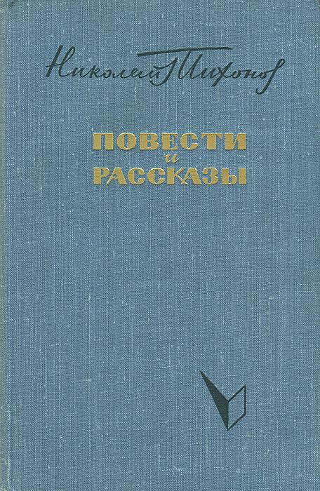 Николай Тихонов. Повести и рассказы