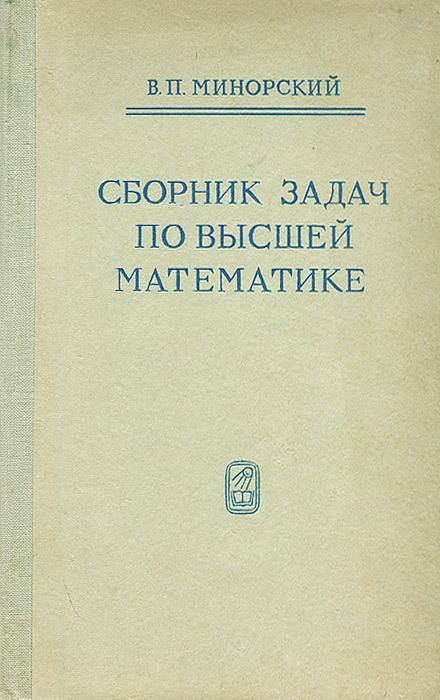 Гдз сборник задач по математике для втузов ефимов поспелов 1 часть гдз