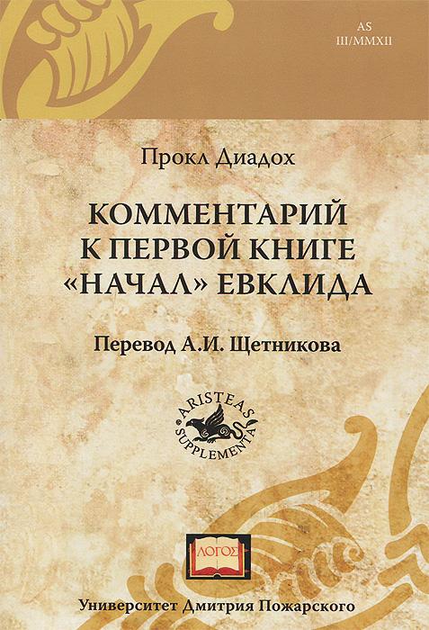 """Комментарий к первой книге """"Начал"""" Евклида"""