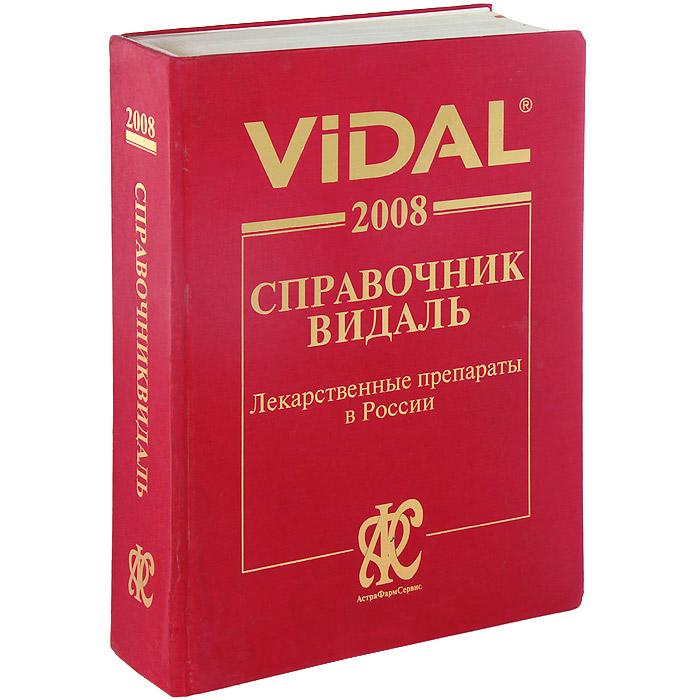 Vidal 2008. Справочник Видаль. Лекарственные препараты в России