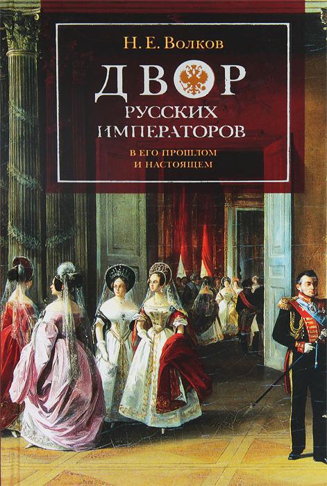 Двор русских императоров в его прошлом и настоящем ( 978-5-9950-0293-2 )