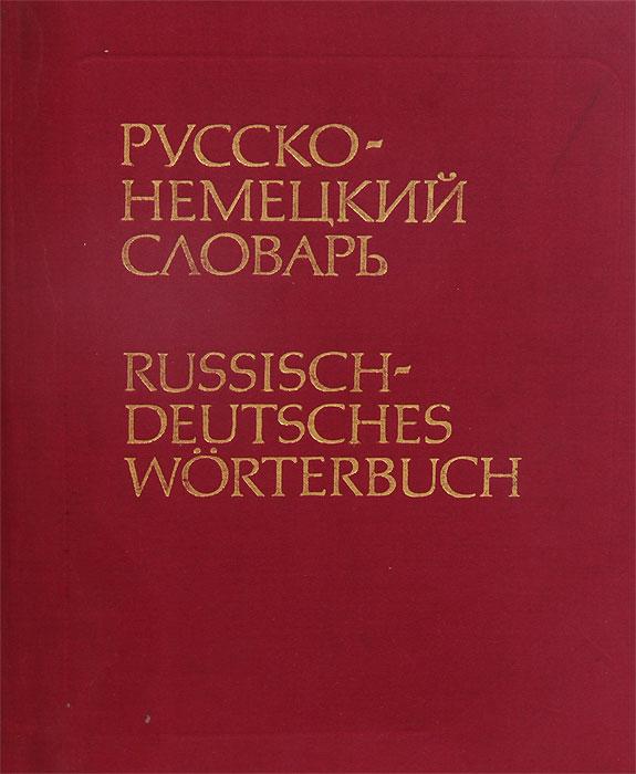 Русско-немецкий словарь / Russisch-deutsches Worterbuch