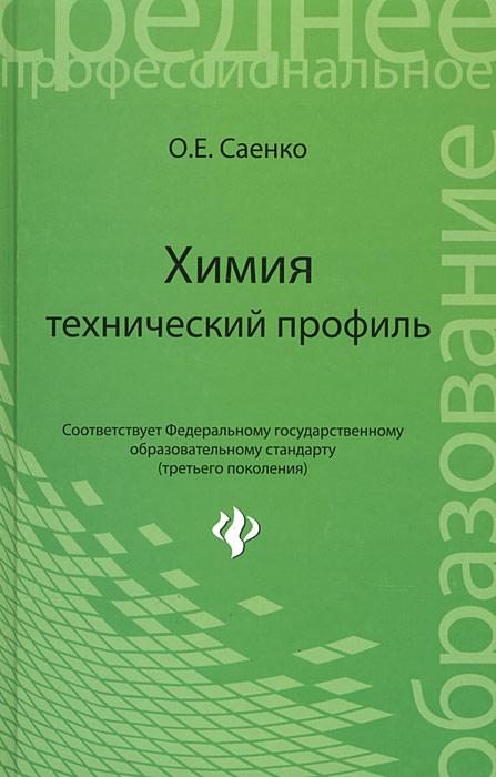 Химия. Технический профиль ( 978-5-222-21233-2 )