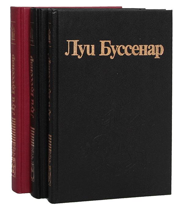 Луи Буссенар (комплект из 3 книг)
