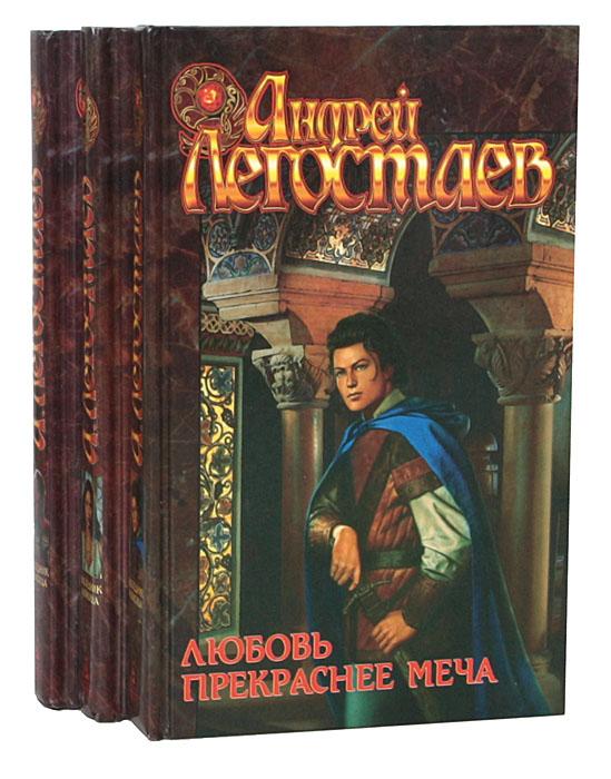 Андрей Легостаев. Наследник Алвисида (комплект из 3 книг)