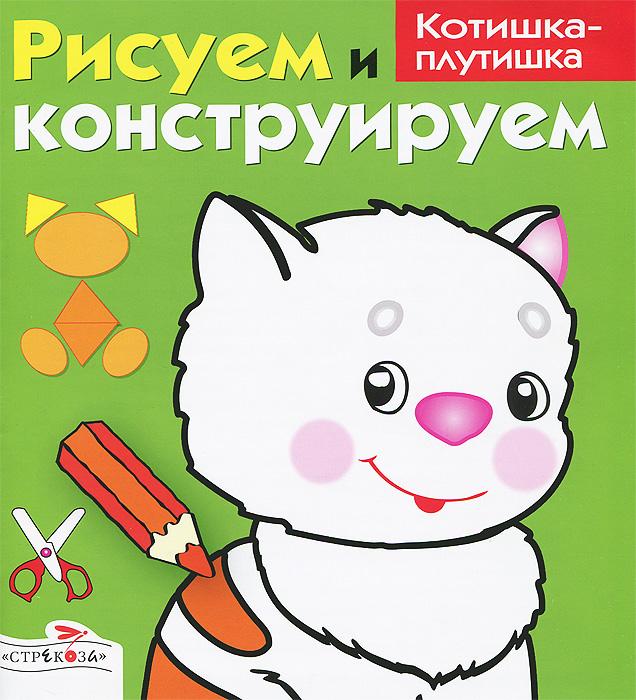 Рисуем и конструируем. Котишка-плутишка ( 978-5-9951-1066-8 )