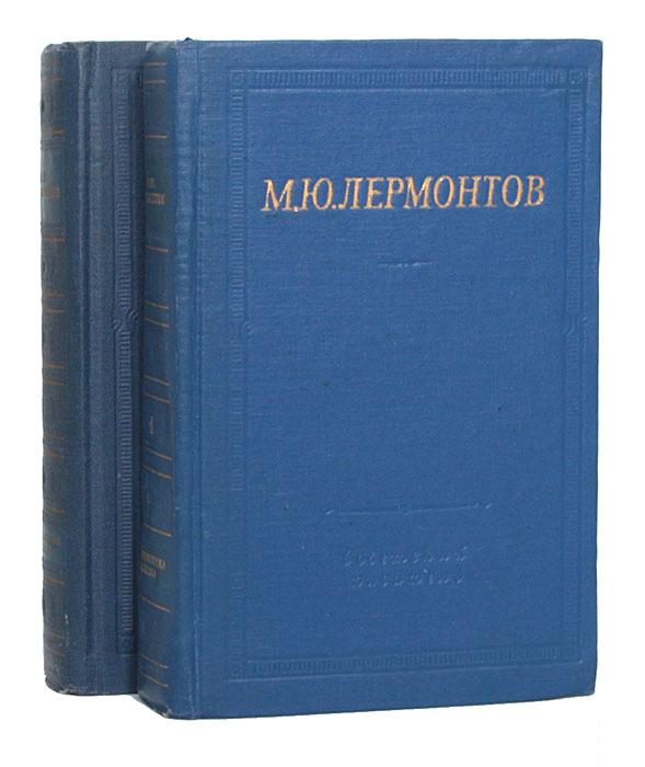 М. Ю. Лермонтов. Избранные произведения (комплект из 2 книг)