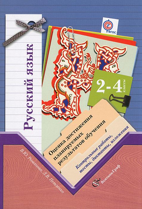 Русский язык. 2-4 классы. Оценка достижения планируемых результатов обучения