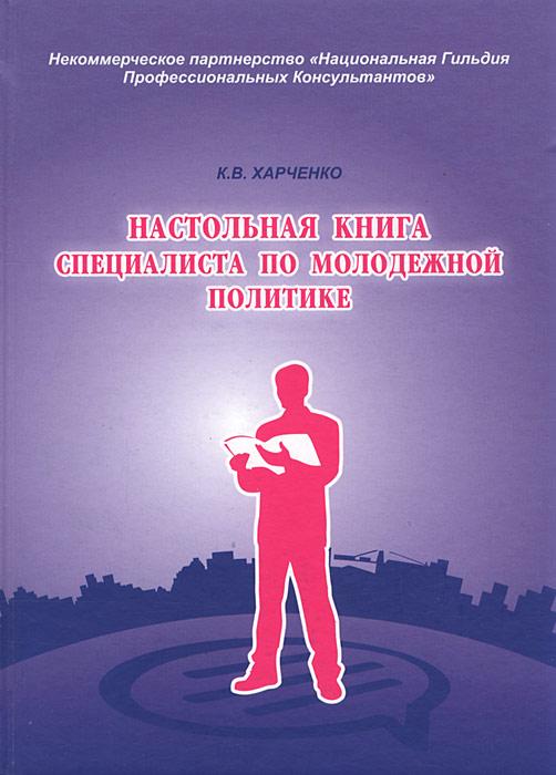 Настольная книга специалиста по молодежной политике ( 978-5-9904599-1-5 )