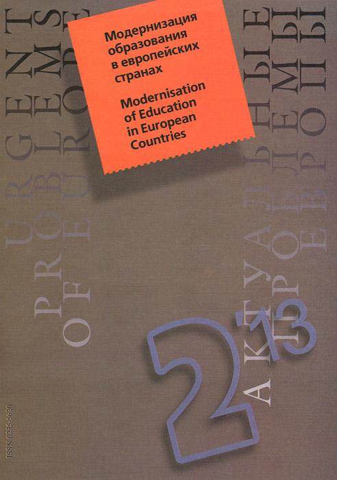 Актуальные проблемы Европы. №2, 2013. Модернизация образования в европейских странах