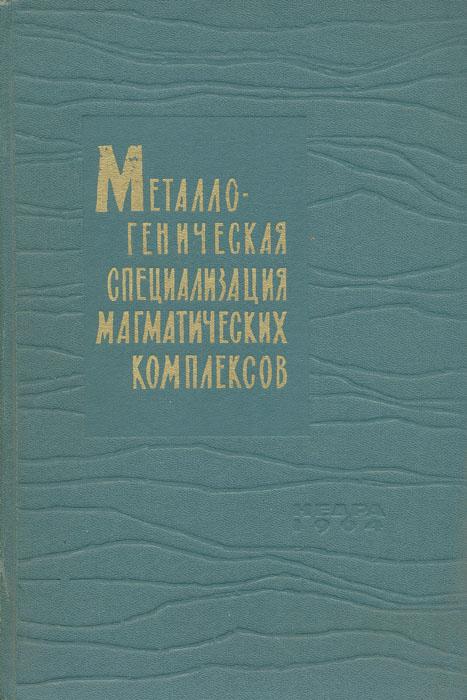 Металлогеническая специализация магматических комплексов