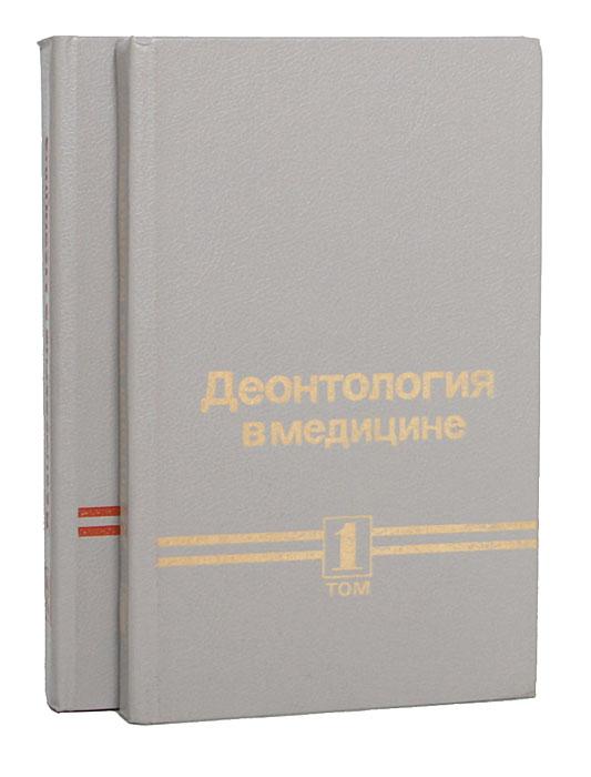 Деонтология в медицине (комплект из 2 книг)