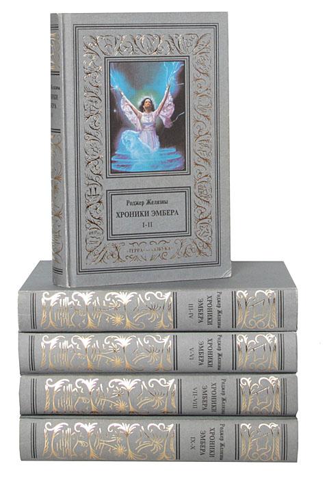 Хроники Эмбера (комплект из 5 книг)