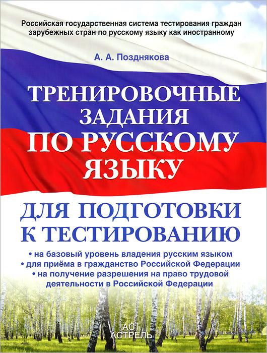 Тренировочные задания по русскому языку для подготовки к тестированию. На базовый уровень владения русским языком. ( 978-5-17-078600-8, 978-5-271-46532-1 )