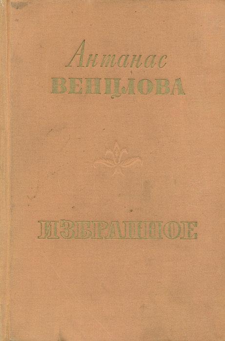 Антанас Венцлова. Избранное