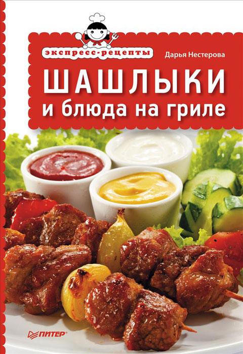 Шашлыки и блюда на гриле ( 978-5-496-00460-2 )