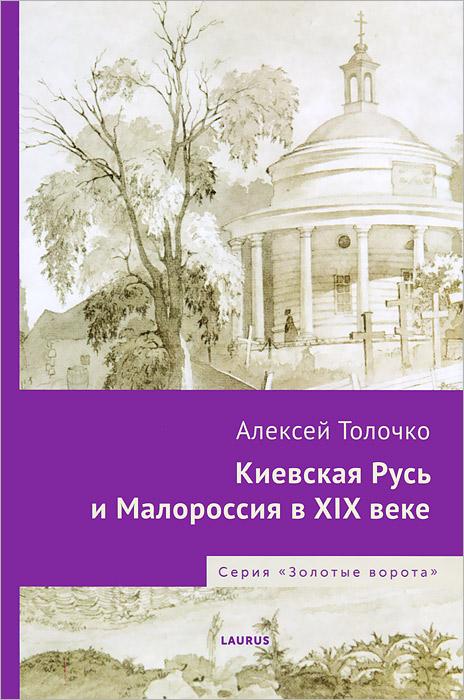 Киевская Русь и Малороссия в XIX веке ( 978-966-2449-40-2, 978-966-2449-41-9 )