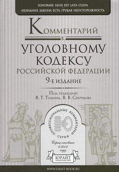 КОММЕНТАРИЙ К УГОЛОВНОМУ КОДЕКСУ РФ 9-е изд., пер. и доп