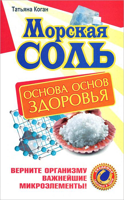Морская соль. Основа основ здоровья. Верните организму важнейшие микроэлементы ( 978-5-17-077507-1 )