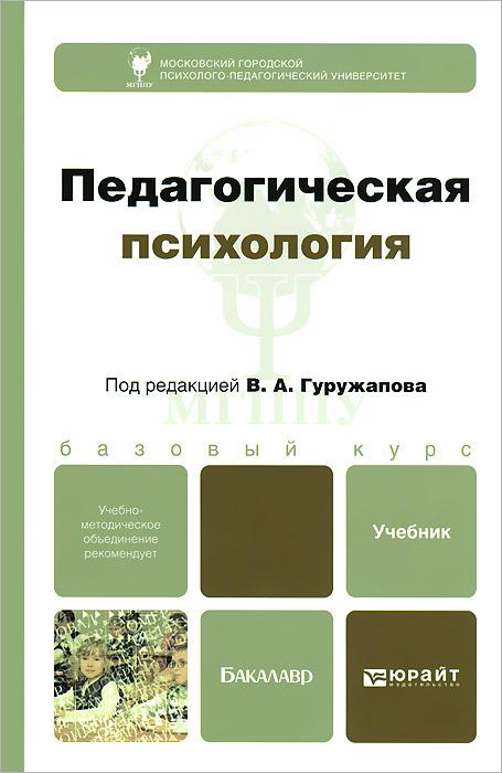 Педагогическая психология книга скачать бесплатно
