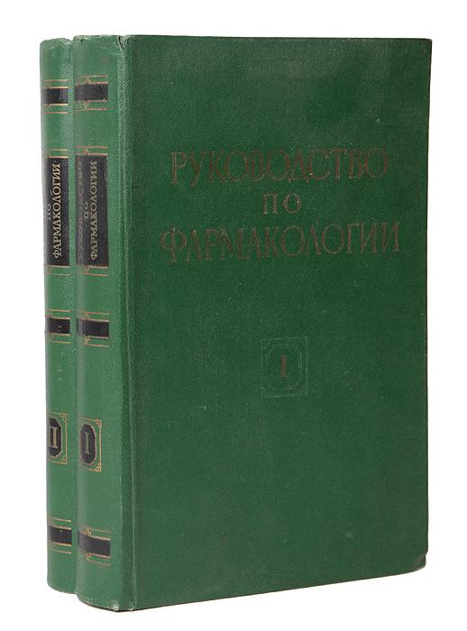 Руководство по фармакологии (комплект из 2 книг)