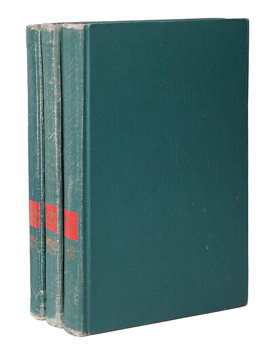Хребты Саянские (комплект из 3 книг)