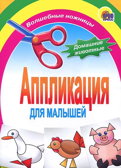 Домашние животные. Аппликация для малышей ( 978-5-378-01413-2 )