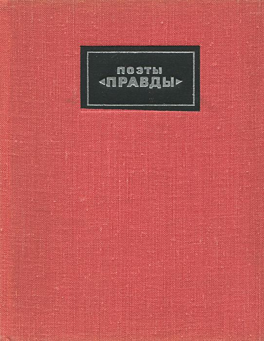 """Поэты """"Правды"""". Стихотворения 1912-1922"""