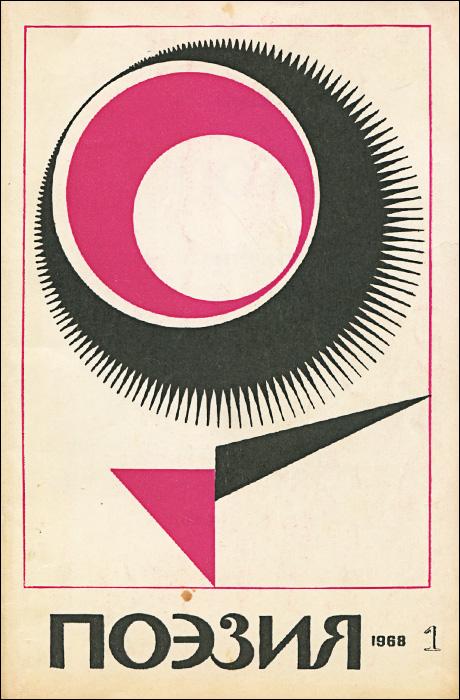 ������. ��������, �1, 1968
