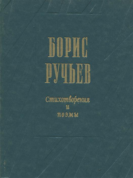 Борис Ручьев. Стихотворения и поэмы