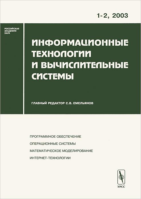 �������������� ���������� � �������������� �������, �1-2, 2003