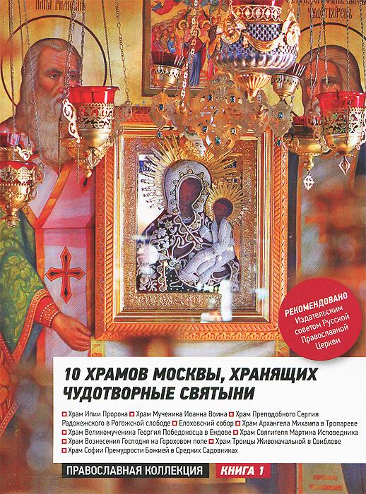 10 храмов Москвы хранящих чудотворные святыни