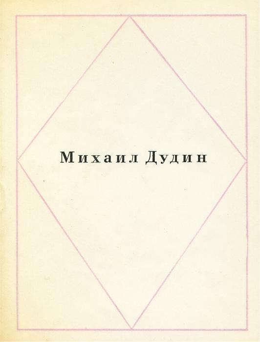 Михаил Дудин. Стихи