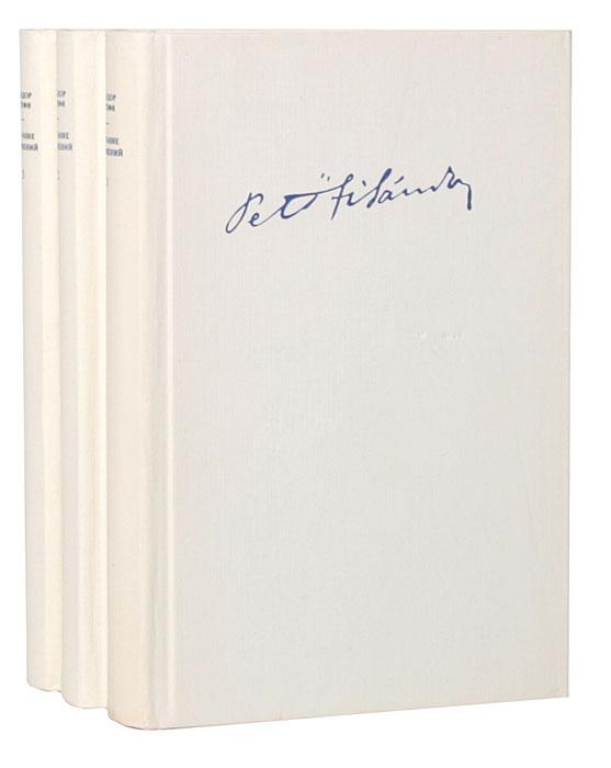 Шандор Петефи. Собрание сочинений в 3 томах (комплект)