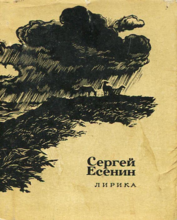 Сергей Есенин. Лирика (миниатюрное издание)