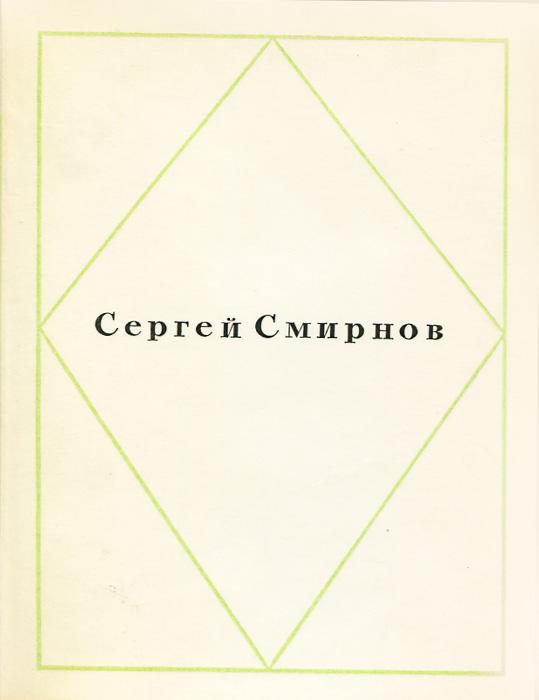 Сергей Смирнов. Стихи