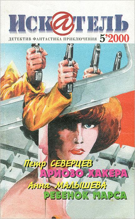 Искатель, № 5, 2000