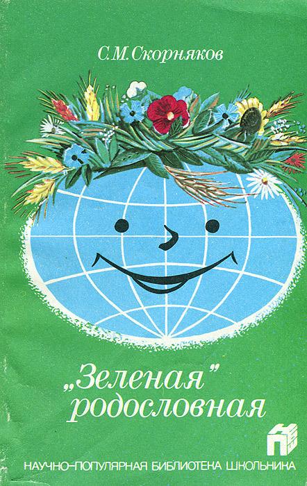 """""""Зеленая"""" родословная"""