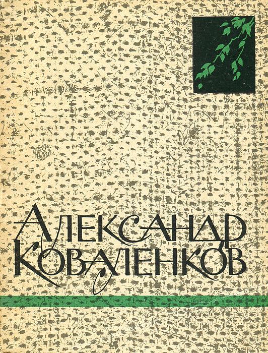 Александр Коваленков. Избранные стихи