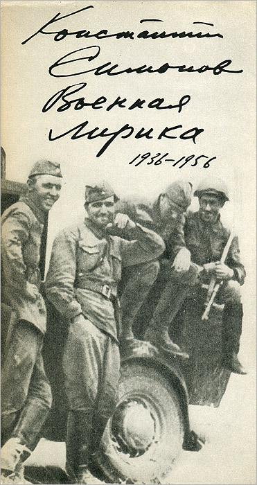 Военная лирика 1936-1956