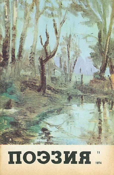 Поэзия. Альманах, №11, 1974