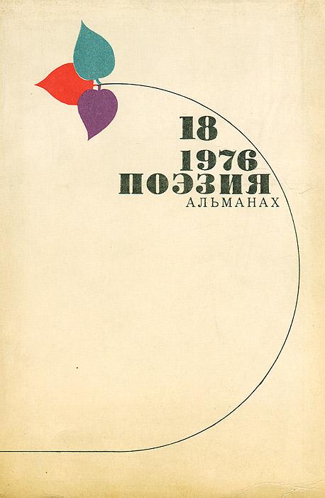 Поэзия. Альманах, №18, 1976