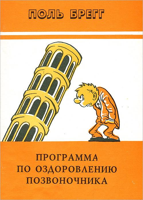 Книга Программа по оздоровлению позвоночника