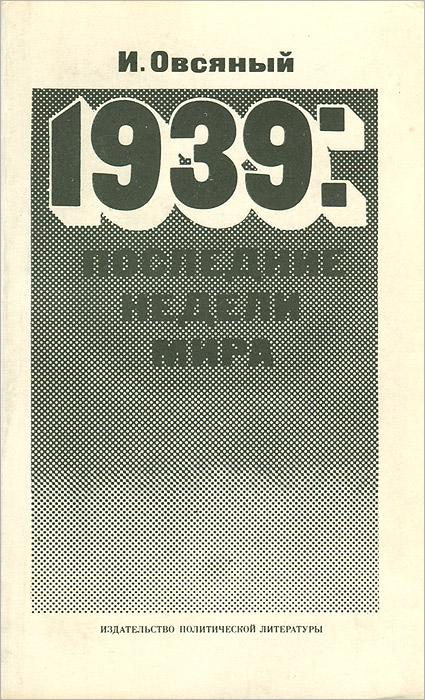 книга война и мир третий том 1939 год или