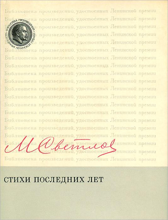 Михаил Светлов. Стихи последних лет