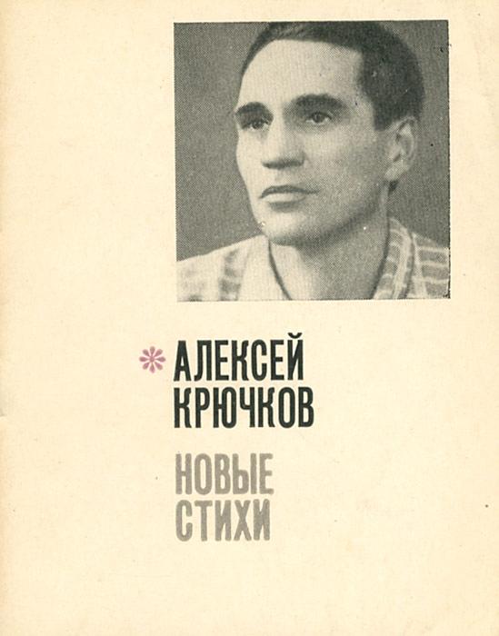 Алексей Крючков. Новые стихи