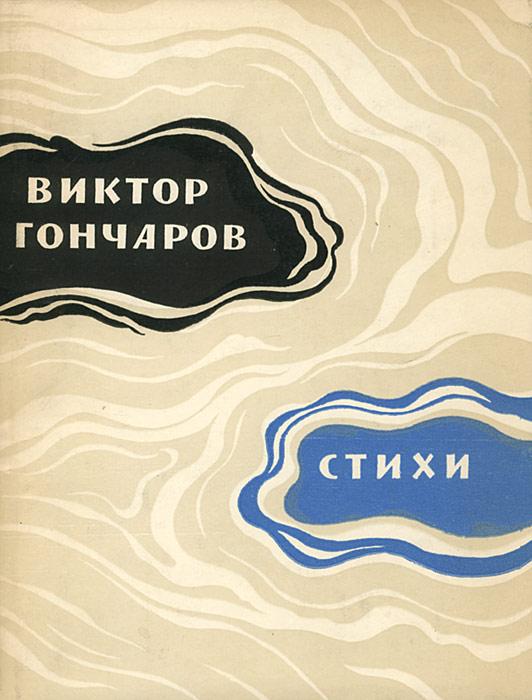 Виктор Гончаров. Стихи