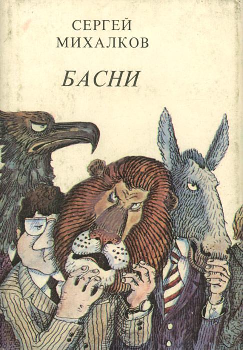 Сергей Михалков. Басни (миниатюрное издание)