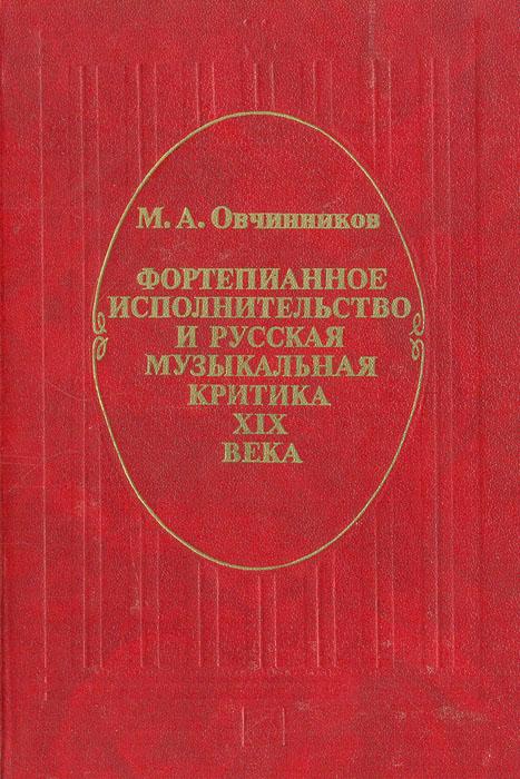 Фортепианное исполнительство и русская музыкальная критика XIX века